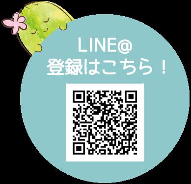 LINE@登録はこちら!