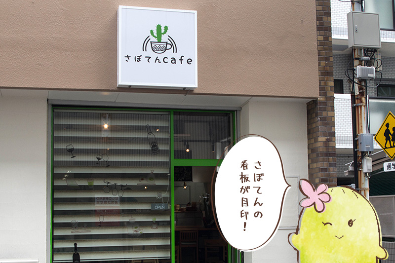 さぼてんcafe 外観