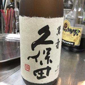 久保田(萬寿)